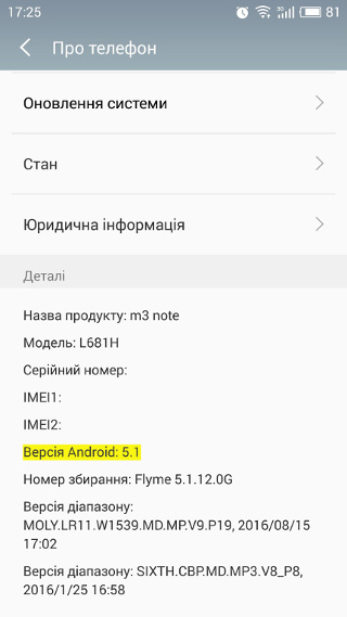 Версія Android