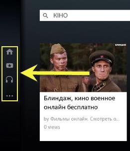 Меню Youtube