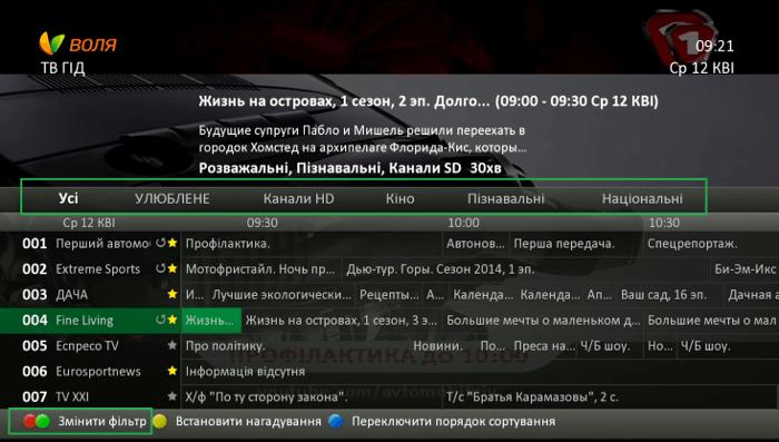 Смена фильтра в программном гиде