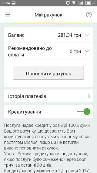 Кнопка поповнення у мобільному додатку