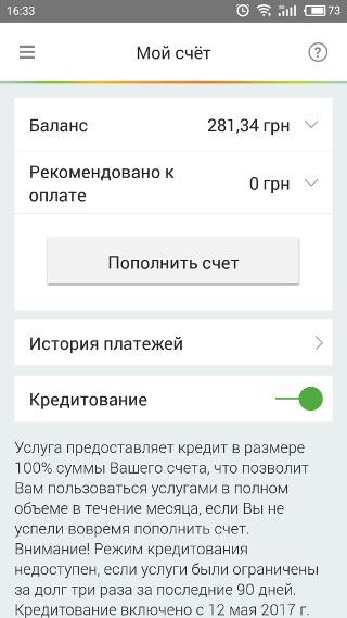 Кнопка оплаты в мобильном приложении