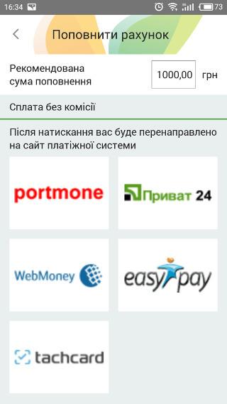 Платіжні системи