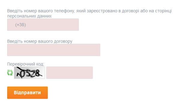 Форма відновлення пароля