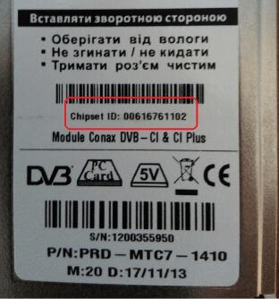 CHIP ID САМ-модулю біля штрих-коду