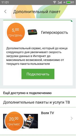 заказ услуги «Гиперскорость» в мобильном приложении
