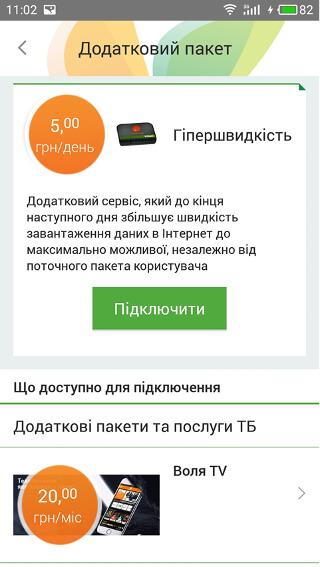 замовлення послуги «Гіпершвидкість» через мобільний додаток