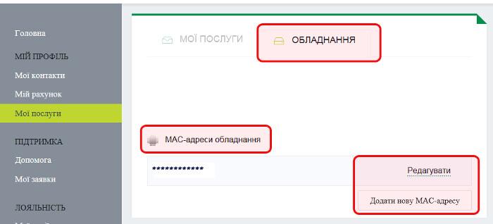 Зміна MAC-адреси в розділі «Мої послуги»