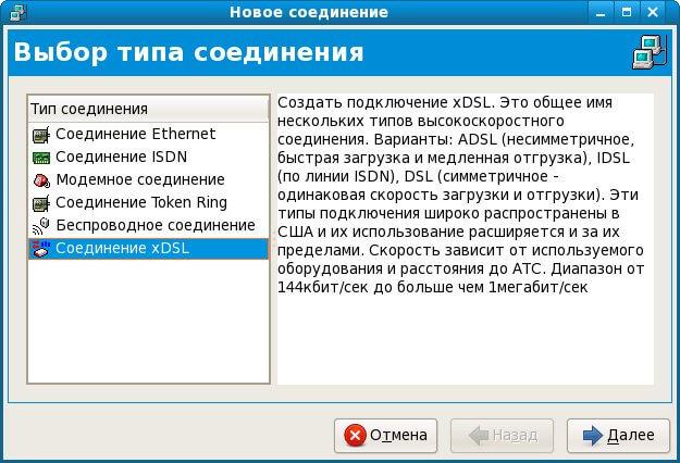 Соединение xDSL
