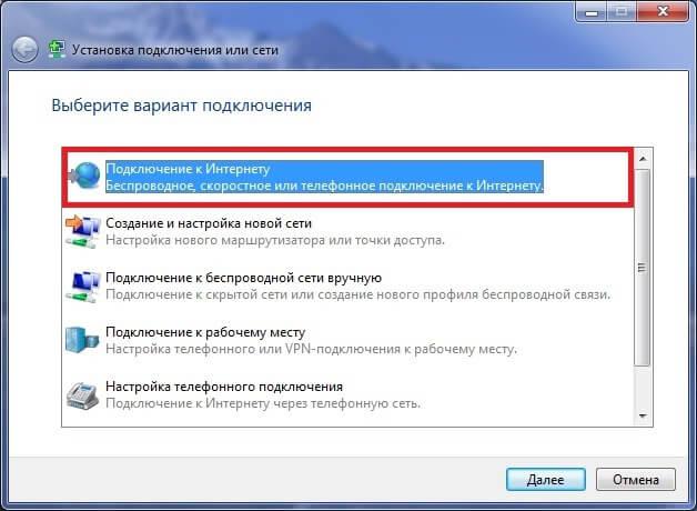 Зображення вікна налаштування нового підключення або мережі