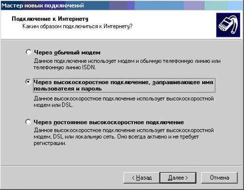 Зображення з обраним «Через високошвидкісне підключення, яке потребує вказання ім'я користувача та пароля»