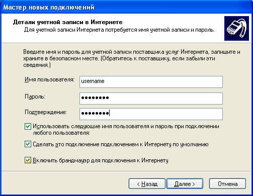 Изображение формы ввода имени и пароля
