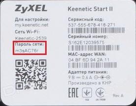 Зображення із статті по налаштуванню роутера ZYXEL з сучасним інтерфейсом