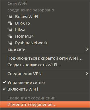 Зображення меню підключень Ubuntu