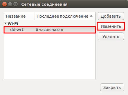 Зображення мережевих з'єднань Ubuntu