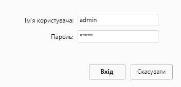 Зображення по відновленню паролю через інтерфейс роутера