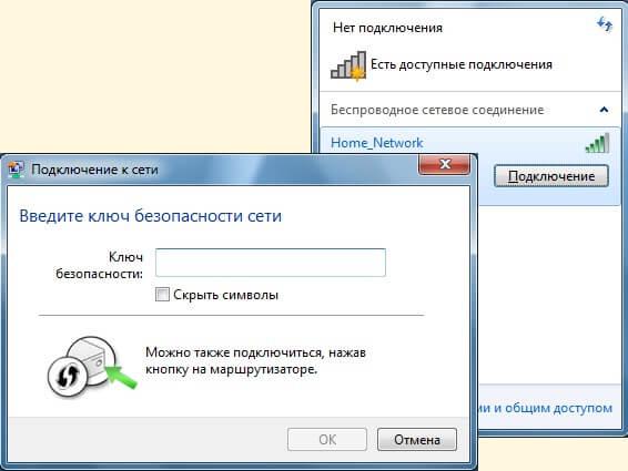 Программа для взлома wi fi на windows phone 8