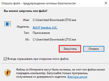 Ви хочете запустити цей файл?