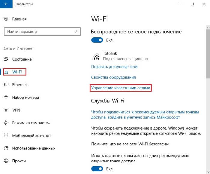Зображення Управління відомими мережами wifi