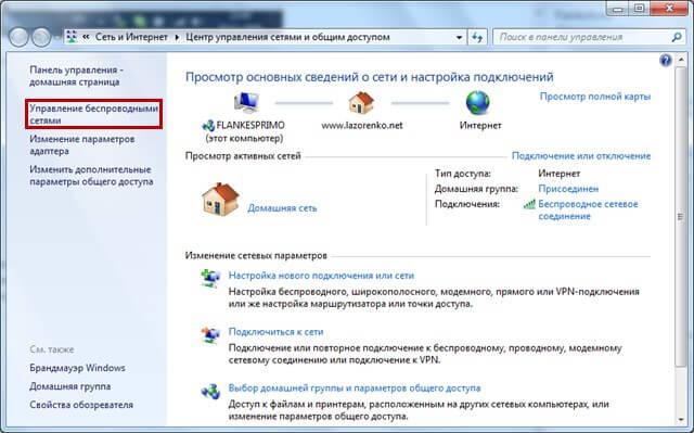 Зображення Центр управління мережами і загальним доступом.