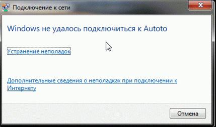 Зображення невдалого підключення до мережі