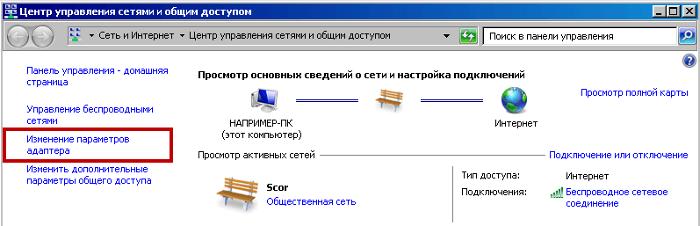 Зображення Центру управління мережами і загальним доступом