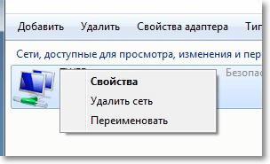 Зображення меню підключення
