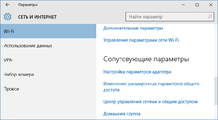 Зображення вікна Мережа та Інтернет