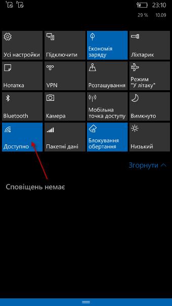 Зображення шторки Windows phone