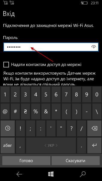 Зображення підключення до мережі Windows phone