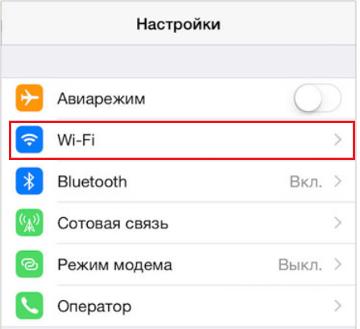 Зображення налаштувань iOS