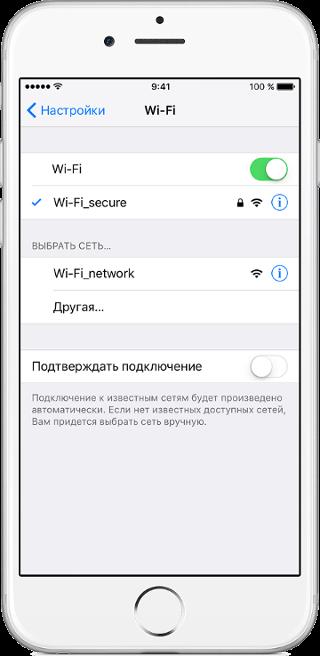 Зображення переліку мереж iOS