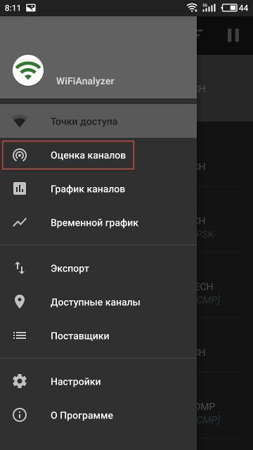 Зображення WiFiAnalyzer