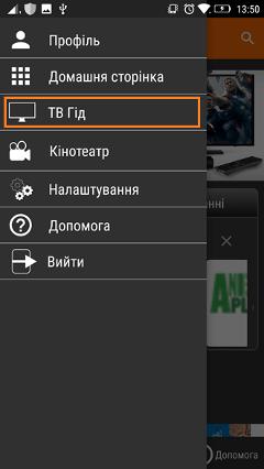 зображення зі статті по функціоналу Воля TV