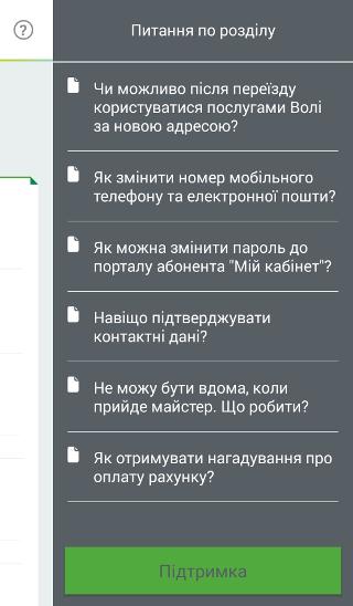 Зображення питань по розділу