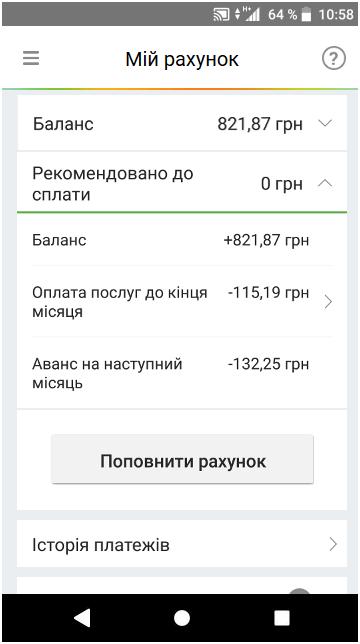 Зображення з рекомендацією оплати в мобільному додатку