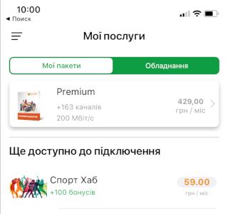 Зображення кнопки зміни пакету