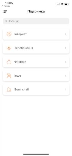 Зображення блоку «Підтримка»