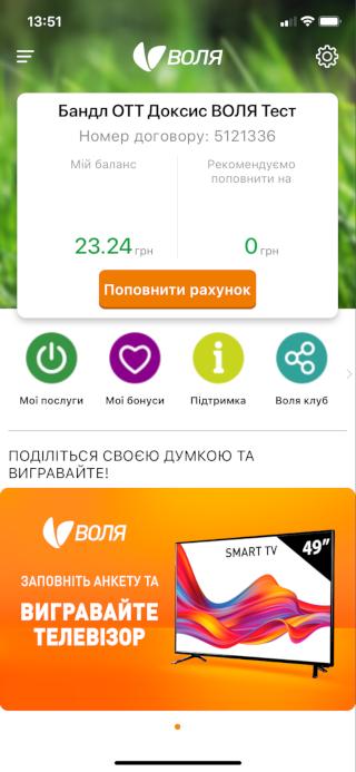 Информация главной страницы приложения