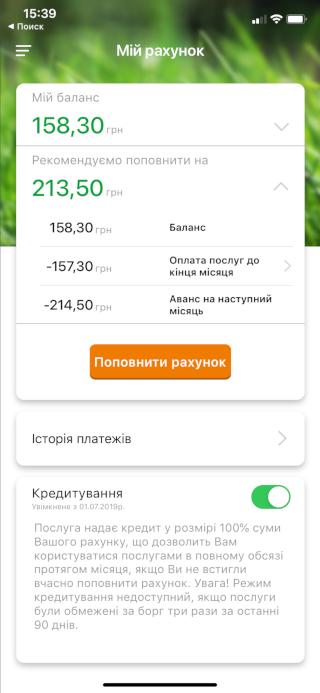 Изображение с рекомендацией оплаты в мобильном приложении